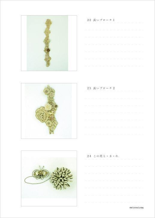 http://www.satosatosa.asia/2012/10/17/fist-collection-8.jpg