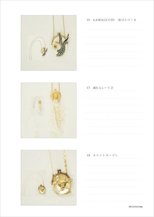 http://www.satosatosa.asia/imgs/2nd-16-18.jpg