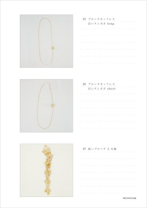 http://www.satosatosa.asia/imgs/2nd-25-27.jpg