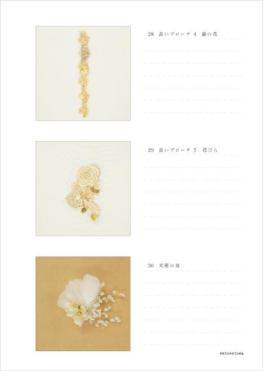 http://www.satosatosa.asia/imgs/2nd-28-30.jpg