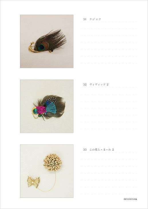 http://www.satosatosa.asia/imgs/2nd-31-33.jpg