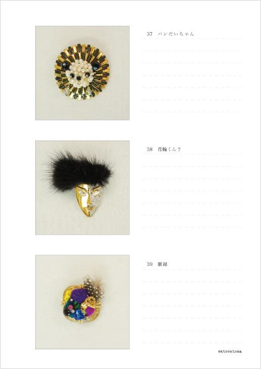 http://www.satosatosa.asia/imgs/2nd-37-39.jpg