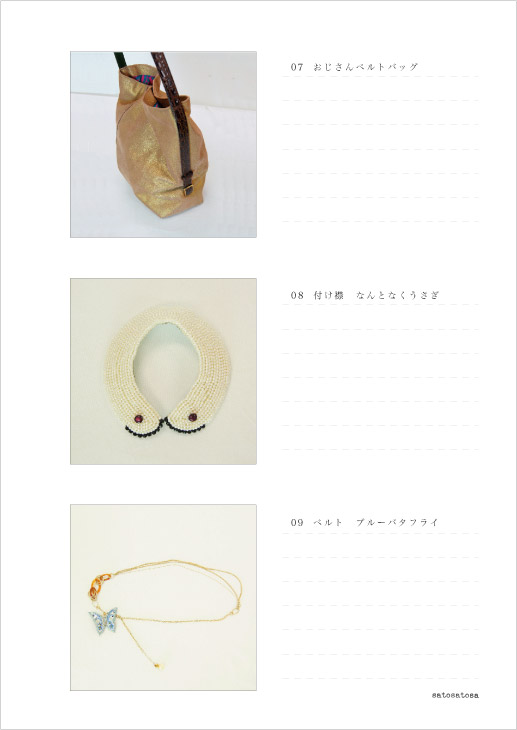 http://www.satosatosa.asia/imgs/2nd-7-9.jpg